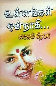 Ullangal Ondragi By Lakshmi Prabha