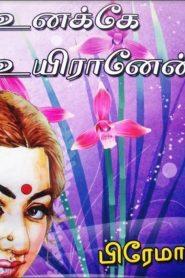 Unakke Uyiraanen By Premalatha Balasubramaniam