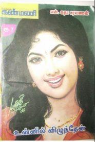 Unnil Vizhundhaen By Latha Saravanan