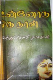 Unnodu Oru Naal By Muthulakshmi Raghavan
