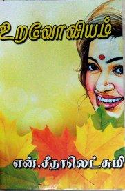 Uravoviyam By N Seethalakshmi