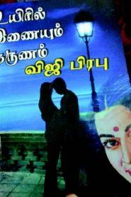 Uyiril Inaiyum Tharunam By Viji Prabu