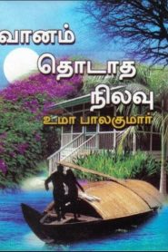 Vaanam Thodatha Nilavu By Uma Balakumar