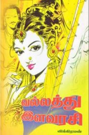 Vallathu Ilavarasi By Vikiraman