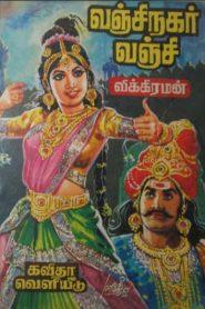 Vanji Nagar Vanji By Vikiraman