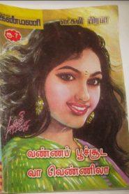 Vanna Poochooda Vaa Vennila By Lakshmi Prabha