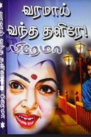 Varamai Vantha Thalire By Premalatha Balasubramaniam