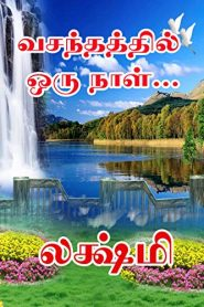 Vasanthathil Oru Naal By Latha Saravanan