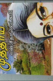 Venpani Muthai By N Seethalakshmi