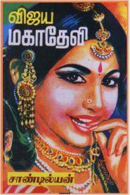 Vijaya Mahadevi By Sandilyan