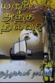 Yaar Antha Nilavu By Muthulakshmi Raghavan