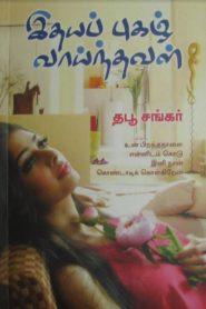 Ithayap Poo Vainthaval By Thabu Shankar